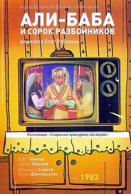 Постер фильма Али-Баба и 40 разбойников (1983)