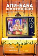 Али-Баба и 40 разбойников (1983)