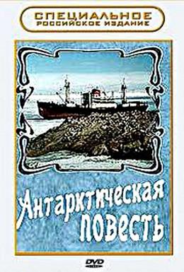 Постер фильма Антарктическая повесть (1979)