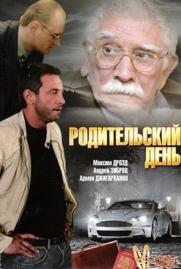 Постер фильма Родительский день (2008)