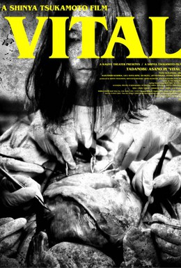 Постер фильма Витал (2004)