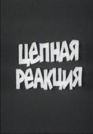 Цепная реакция (1962)