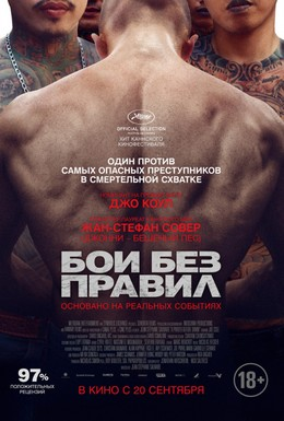 Постер фильма Бои без правил (2017)