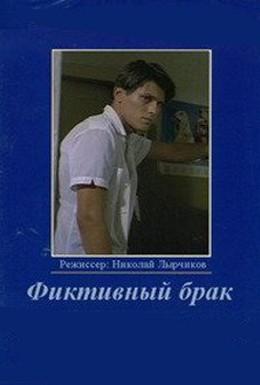 Постер фильма Фиктивный брак (1992)