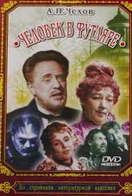 Постер фильма Человек в футляре (1939)