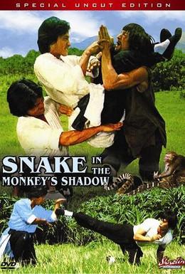 Постер фильма Змея в тени обезьяны (1979)