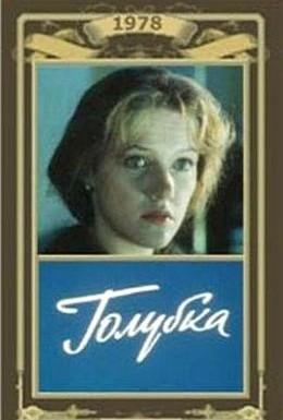 Постер фильма Голубка (1978)