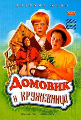 Постер фильма Домовик и кружевница (1995)