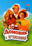 Домовик и кружевница (1995)