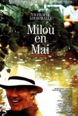 Постер фильма Милу в мае (1990)