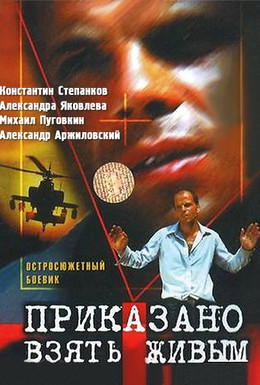 Постер фильма Приказано взять живым (1984)