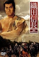 Ода Нобунага, часть 2 (1992)