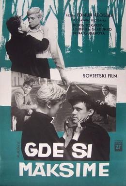 Постер фильма Где ты теперь, Максим? (1965)