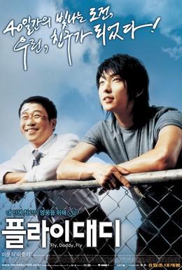 Постер фильма Лети, папочка, лети (2006)