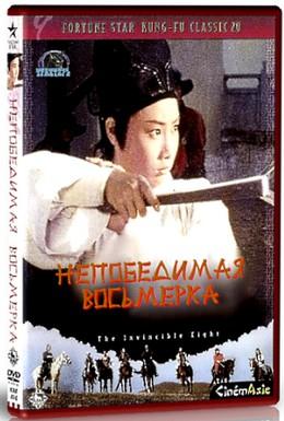 Постер фильма Неукротимая восьмерка (1971)