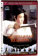 Неукротимая восьмерка (1971)