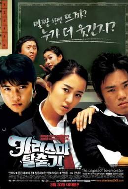 Постер фильма Легенда о седьмом ноже (2006)