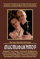 Мистификатор (1990)