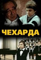 Чехарда (1987)