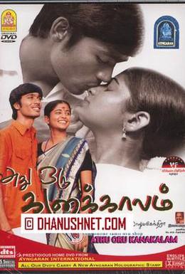 Постер фильма То были счастливые дни (2005)