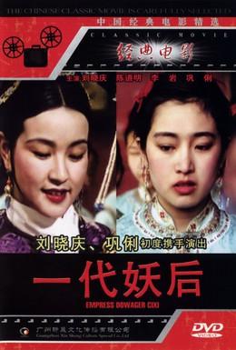 Постер фильма Императрица Цыси (1989)