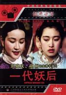 Императрица Цыси (1989)