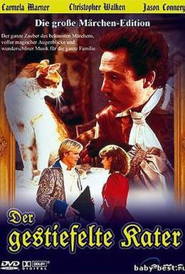 Постер фильма Кот в сапогах (1988)