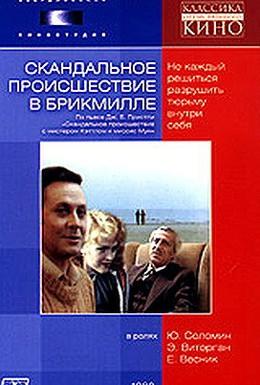 Постер фильма Скандальное происшествие в Брикмилле (1980)