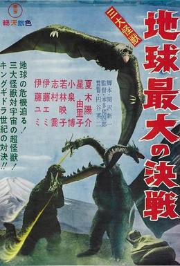 Постер фильма Гидора – Трехголовый монстр (1964)