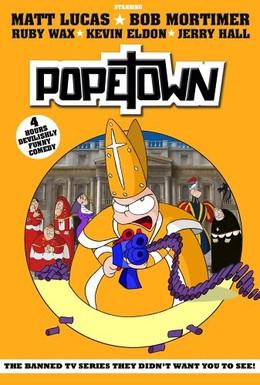 Постер фильма Папский городок (2006)
