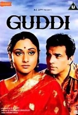 Постер фильма Гудди (1971)