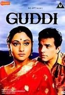 Гудди (1971)