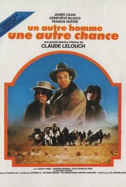 Постер фильма Ещё один мужчина, ещё один шанс (1977)