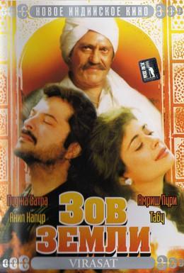Постер фильма Зов земли (1997)