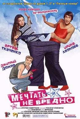 Постер фильма Мечтать не вредно (2005)