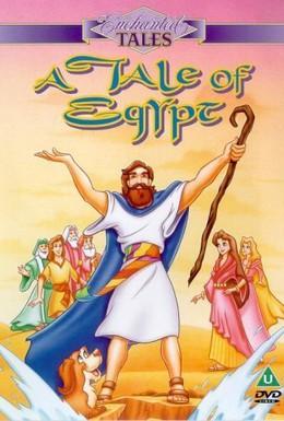 Постер фильма Египетская сказка (1998)