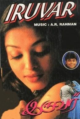 Постер фильма Тандем (1997)