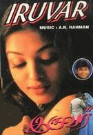 Тандем (1997)