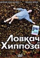 Ловкач и Хиппоза (1990)