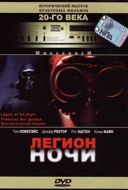 Постер фильма Легион ночи (1995)
