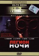 Легион ночи (1995)