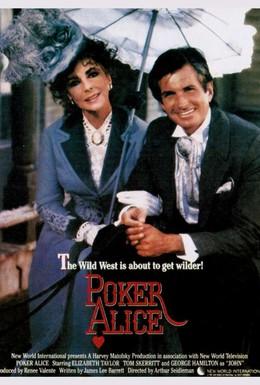 Постер фильма Покер Алиса (1987)