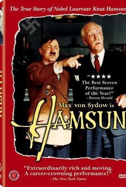 Постер фильма Гамсун (1996)