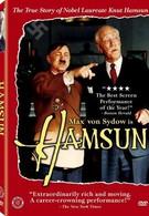 Гамсун (1996)