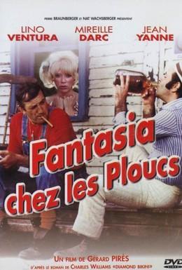 Постер фильма Возвращение надоедливой букашки (1971)
