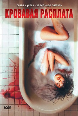 Постер фильма Кровавая расплата (2008)