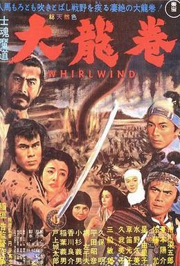 Постер фильма Вихрь (1964)