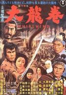 Вихрь (1964)