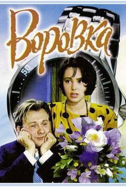 Постер фильма Воровка (1995)