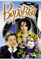 Воровка (1995)